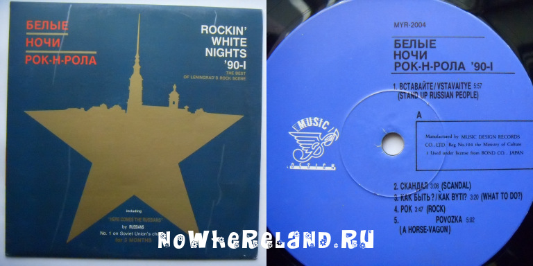 SANKT-PETERSBURG, RUSSIANS, TOVARISHY Rockin' White Nights' 90-1